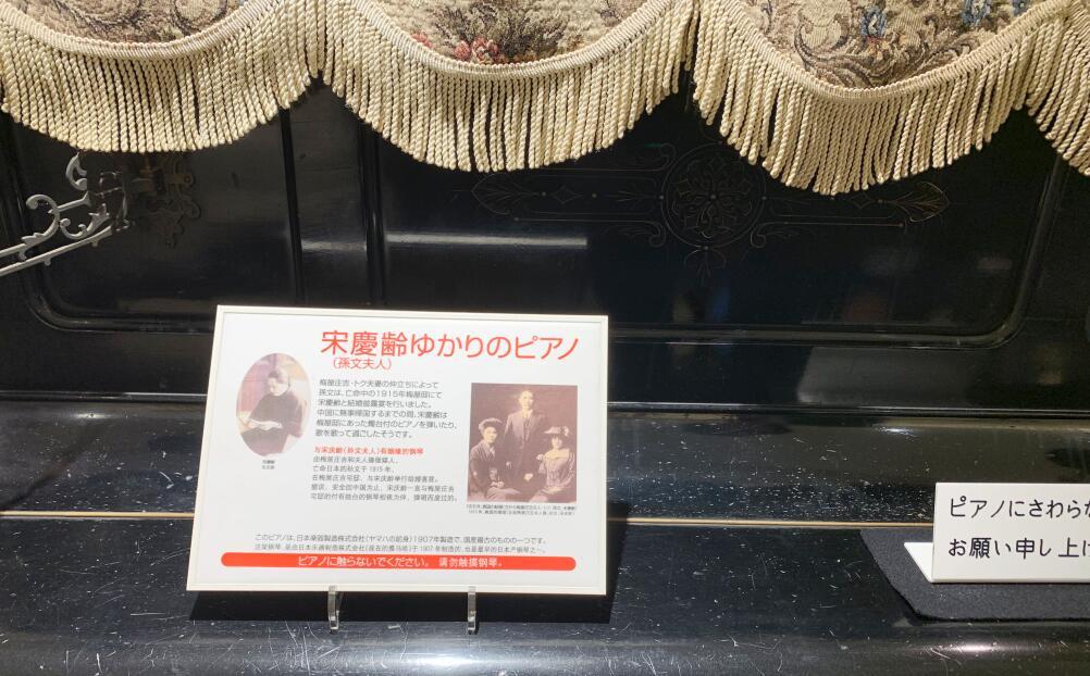 NEXTECK在松本楼与日本知名商界人士进行午宴交流