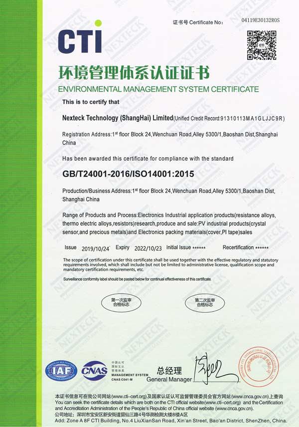 ISO1400-2015-EN.jpg
